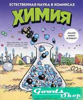 Химия. Естественная наука в комиксах (12+). Гоник Л. Колибри, Азбука-Аттикус