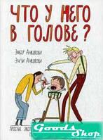 Что у него в голове? Простые эксперименты, которые помогут родителям понять своего ребенка. Анковски Э. Манн, Иванов и Фербер