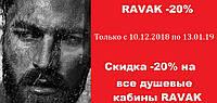 Только с 10.12.2018 по 13.01.19 на все душевые двери и неподвижные стенки для душа «RAVAK» максимальные скидки -20%.