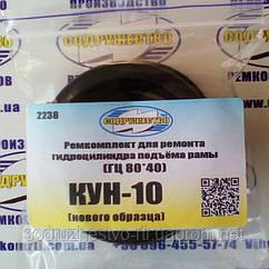 Ремкомплект гідроциліндра підйому рами КУН-10 (ГЦ 80*40) ківш універсальний навісний (нового зразка)