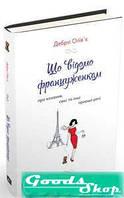 Що відомо француженкам: про кохання, секс й інші сердечні питання. Країна Мрій