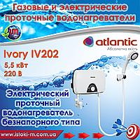 Проточный электрический водонагреватель безнапорного типа Atlantic Ivory IV202 5,5 кВт/220 В