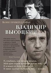 """Владимир Высоцкий """"Кони привередливые"""""""