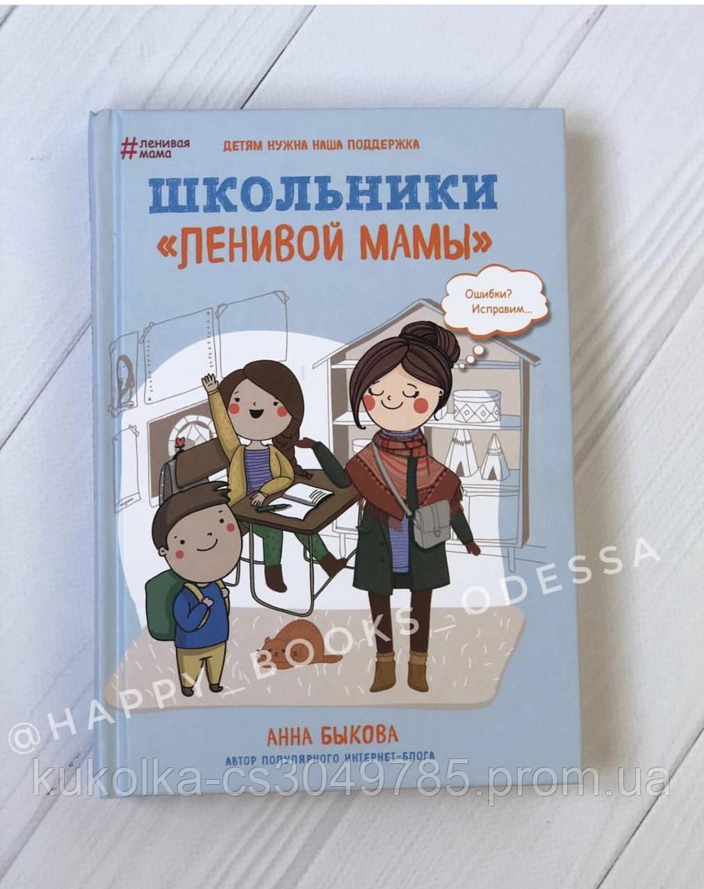 Школьники « Ленивой мамы » Анна Быкова