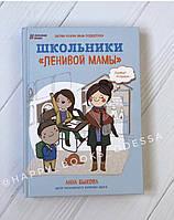 Школьники « Ленивой мамы » Анна Быкова, фото 1