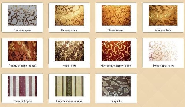 Стул Баколи (каталог тканей)
