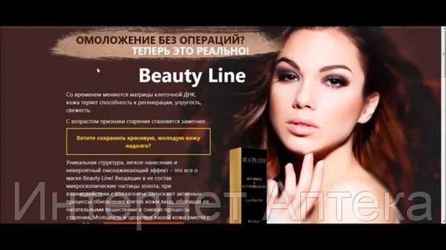 Маска для омоложения лица Beauty Line