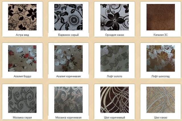 Стул Баколи (каталог тканей) (2)