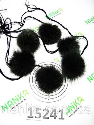 Меховой помпон Лиса, Тем. Зеленая, 4/6 см, (6 шт) 15241, фото 2