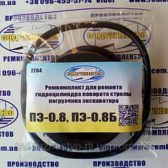 Ремкомплект гидроцилиндра поворота стрелы ПЭ-0.8, ПЭ-0.8Б погрузчик экскаватор