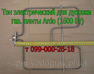 Тэн для электродуховки газовой плиты Ardo (нижний, 1600 Вт)