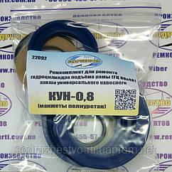 Ремкомплект гидроцилиндра подъёма рамы КУН-0,8 (ГЦ 80*40) ковш универсальный навесной (манжеты полиуретан)