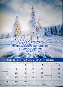 """Календар 2019 (пейзажі) """"Мудрість  краща за коштовне каміння..."""""""