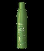Бальзам для придания объема для сухих волос Estel Professional Curex Volume 250ml