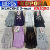 Перчатки женские шерстяные 2-ные Корона ассорти тёплые с стразами  ПЖЗ-1546