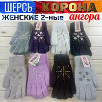 Перчатки женские шерстяные 2-ные Корона ассорти тёплые с стразами  ПЖЗ-1546, фото 1