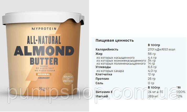 Миндальная паста кранч MyProtein All Natural Crunchy Almond Butter 1 кг, фото 2