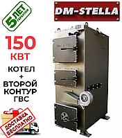 Твердотопливный котел на дровах 150 кВт DM-STELLA (двухконтурный)