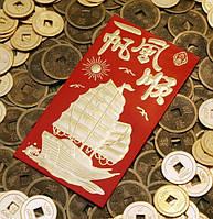 9040116 Конверт для денег красный с объёмным золотым тиснением №2 Парусник везущий богатство. Прибыль, новые возможности.