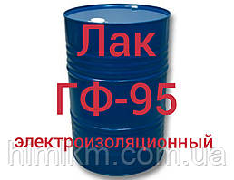Лак ГФ-95 электроизоляционный, маслостойкий, бензостойкий, химстойкий