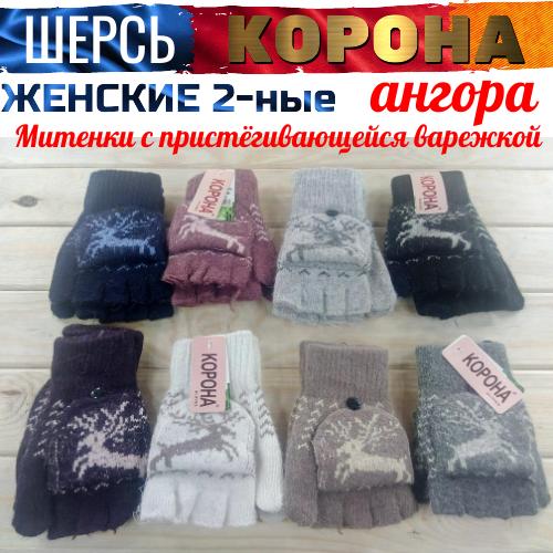 Перчатки митенки женские шерстяные 2-ные без пальцев Корона с откидной варежкой ПЖЗ-158