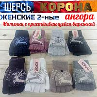Перчатки митенки женские шерстяные 2-ные без пальцев Корона с откидной варежкой ПЖЗ-158, фото 1