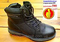 Ботинки зимние для подростка (р36-24см)
