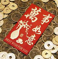 9040116 Конверт для денег красный с объёмным золотым тиснением №3 Процветание, сохранение и накопление материальных благ.