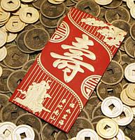 9040116 Конверт для денег красный с объёмным золотым тиснением №1 Здоровье, долголетие.