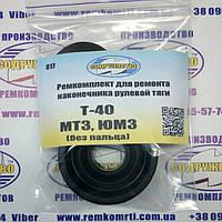 Ремкомплект наконечника (шарнира) рулевой тяги МТЗ / ЮМЗ / Т-40 (без пальца)