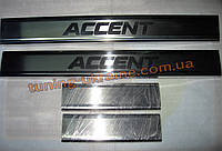 Хром накладки на внутренние пороги надпись штамповкой для Hyundai Accent 4 2011+
