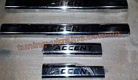 Хром накладки на внутренние пороги надпись гравировкой для Hyundai Solaris 2010-2014 седан