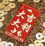 9040116 Конверт для денег красный с объёмным золотым тиснением №11 Изобилие, достаток и радость в супружестве.