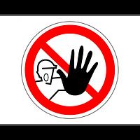 Знак запрещающий фотолюминесцентный круглый (в квадрате) P 06 (ПВХ)