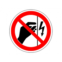 Знак запрещающий фотолюминесцентный круглый (в квадрате) P 09 (ПВХ)