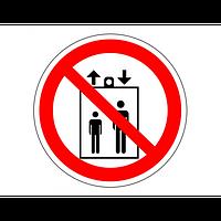 Знак запрещающий фотолюминесцентный круглый (в квадрате) P 34 (ПВХ)