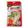 Перчатки для мяса, рыби (винил) 10шт Мелочи Жизни 4431