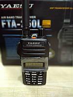 Yaesu FTA-250L Avia Радиостанция авиационного диапазона