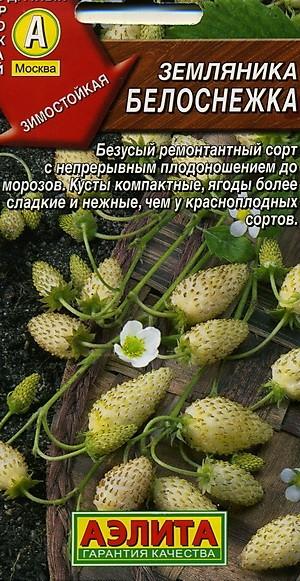 Семена земляники Белоснежка, 0,04г