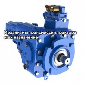 Механизмы трансмиссии трактора и их назначение