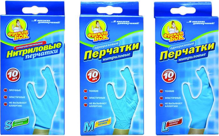 Перчатки одноразовые S 10шт нитрил  Фрекен Бок