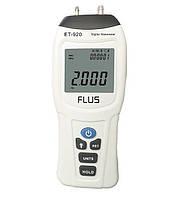 Цифровой дифференциальный манометр FLUS ET-920 (0.01/13,79 кПа) Цена с НДС