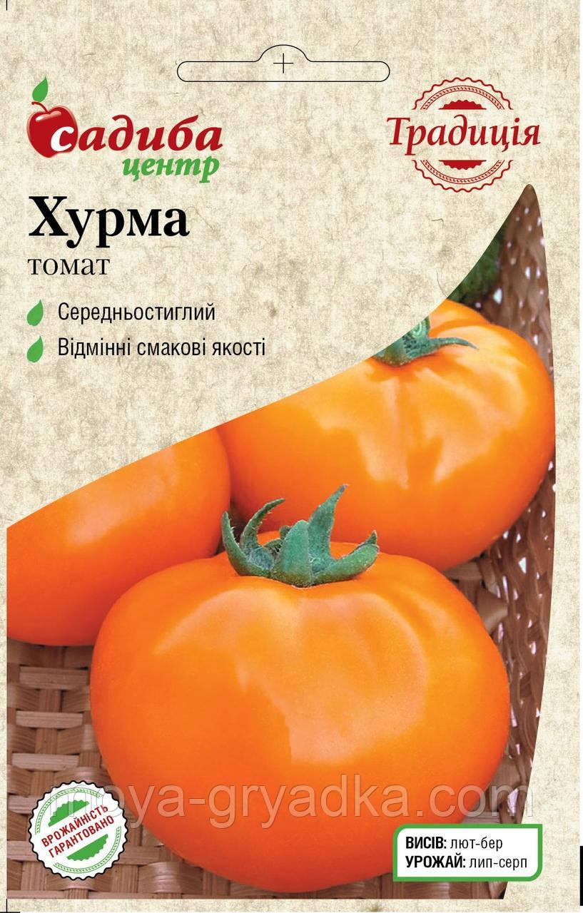 """Насіння томатів Хурма 5гр ТМ""""СЦ Традиція"""""""