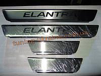 Хром накладки на пороги надпись гравировка для Hyundai Elantra 5 2011-2016