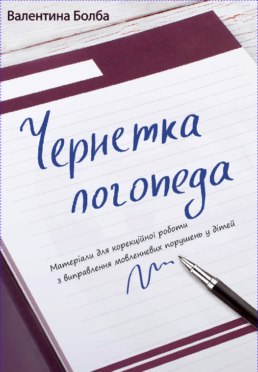 Чернетка логопеда. Автор: Болба Валентина Миколаївна.