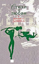 "Вероника Долина ""Стихи о любви"""