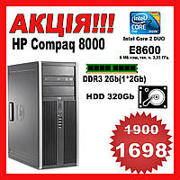 "Системный блок ""HP Compaq 8000"" /Intel Core2 Duo 8600/DDR3 2Gb/HDD 320Gb  (аналог Dell 780,380)k.9006"