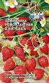 Семена земляники ремонтантной Али-Баба, 0,04г