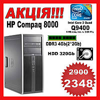 "Системный блок ""HP Compaq 8000"" /Intel Core2 Duo Q9400 /DDR3 4Gb/ HDD 320Gb  (аналог Dell 780,380) k. 9007"