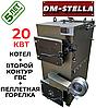 Котел на пеллетах 20 кВт DM-STELLA (двухконтурный)